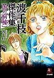 渡千枝傑作集 闇の病棟 (ホラーMコミック文庫)