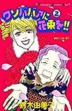 クソババァに花束を!!(2) (Kissコミックス)