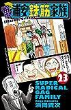毎度!浦安鉄筋家族 23 (少年チャンピオン・コミックス)
