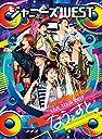 ジャニーズWEST LIVE TOUR 2017 なうぇすと(初回生産限定盤) DVD