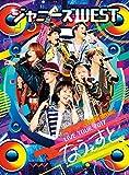 ジャニーズWEST LIVE TOUR 2017 なうぇすと(初回仕様)[JEXN-0085/6][Blu-ray/ブルーレイ]