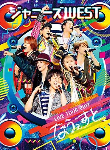 ジャニーズWEST LIVE TOUR 2017 なうぇすと(初回生産限定盤) [DVD]