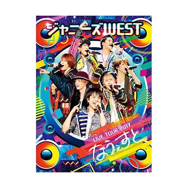 ジャニーズWEST LIVE TOUR 2017...の商品画像