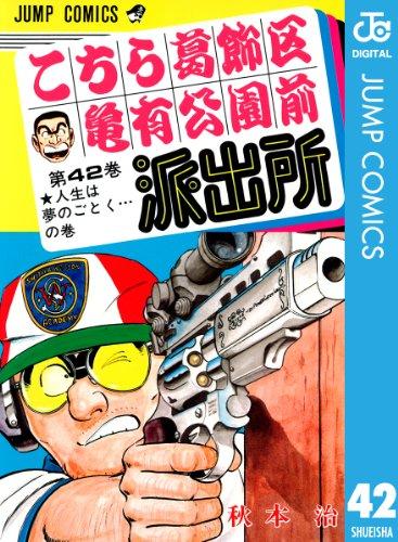 こちら葛飾区亀有公園前派出所 42 (ジャンプコミックスDIGITAL)