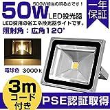 LED 投光器 電球色 85-265V 50W IP65 3000-3200K 余裕の3mコード防塵防水仕様
