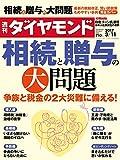 週刊ダイヤモンド 2017年3/11号 [雑誌]