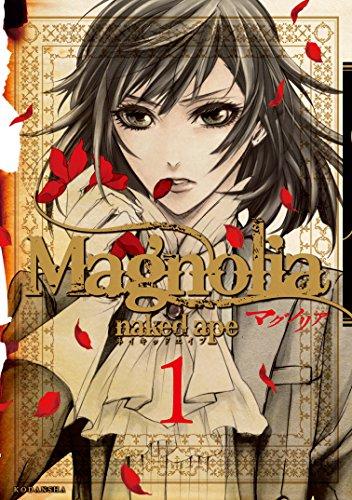 Magnolia(1) (ARIAコミックス)の詳細を見る