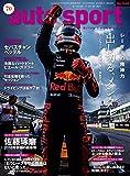 AUTOSPORT (オートスポーツ) 2017年 10/20号 [雑誌]