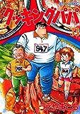クッキングパパ(33) (モーニングコミックス)