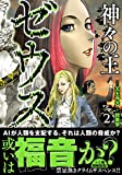 ゼウスー神々の王ー ( 2) (ニチブンコミックス)