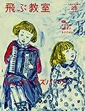 飛ぶ教室 第25号(2011年春)―児童文学の冒険 特集:E.L.カニグズバーグ 画像