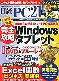 日経 PC 21 (ピーシーニジュウイチ) 2014年 10月号