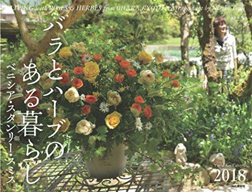 カレンダー2018 バラとハーフ゛のある暮らし ベニシア・スタンリー・スミス (ヤマケイカレンダー2018) 発売日