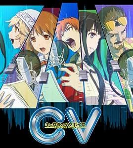 CV~キャスティングボイス~ - PS3