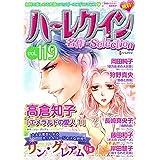 ハーレクイン 名作セレクション vol.119 ハーレクイン 名作セレクション (ハーレクインコミックス)