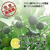 2017年収穫新物!!【徳島産 すだち果実】 無農薬栽培 1kg(37個前後)家庭用袋入 サイズ混合
