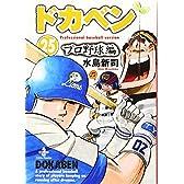 ドカベン プロ野球編 25 (秋田文庫 6-91)