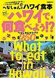 へなしゅんのハワイ食本?ハワイで何食べよう!??
