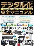 デジタル化完全マニュアル (三才ムックvol.781)