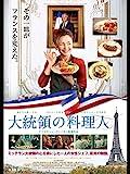 大統領の料理人(字幕版)