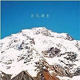 【早期購入特典あり】永久凍土 (通常盤) (ポストカード付) [CDのみ]