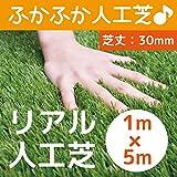 まるで本物のような質感 ふかふかで気持ちがいい人工芝 芝丈30mm 1m×5m リアル人工芝 DAIM マット ロール式 芝生