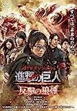 dTVオリジナル「進撃の巨人 ATTACK ON TITAN 反撃の狼煙」[DVD]