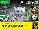 こども動物園 -動物園で生まれた子供動物たち- 内山晟動物写真コレクション ネイチャーズライフ