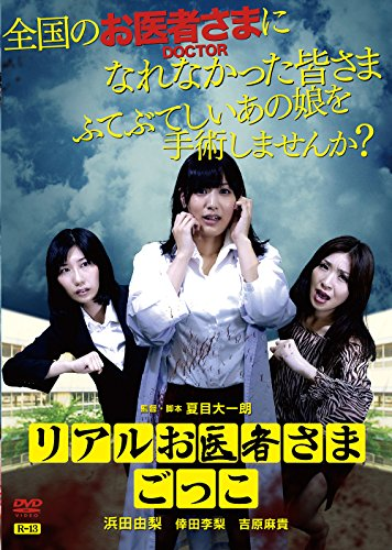 リアルお医者さまごっこ [DVD]