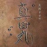 NHK大河ドラマ「真田丸」オリジナル・サウンドトラック 音楽:服部�髞V