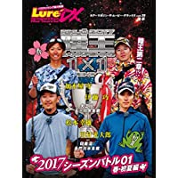 Lure magazine the movie DX vol.25「陸王2017 シーズンバトル01春・初夏編」(後半)