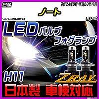 日産 ノート E12系 平成24年9月-平成28年11月 【 LEDホワイトバルブ】 日本製 3年保証 車検対応 LEDライト
