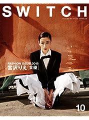 SWITCH Vol.33 No.10 宮沢りえ「女優」