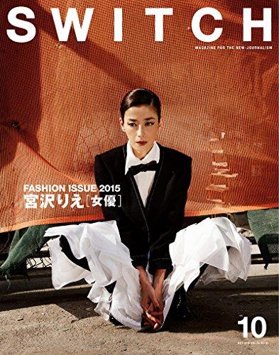 SWITCH Vol.33 No.10 宮沢りえ「女優」...