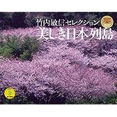 2010美しき日本列島(Yama-Kei Calendar)