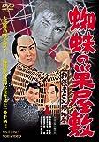 お役者文七捕物暦 蜘蛛の巣屋敷 [DVD]
