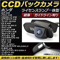 AP CCDバックカメラ ライセンスランプ一体型 鏡像 ガイドライン有り ホンダ オデッセイ RB1,RB2,RB3,RB4 2003年10月~2013年10月