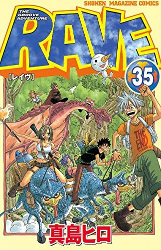 RAVE(35) (週刊少年マガジンコミックス)