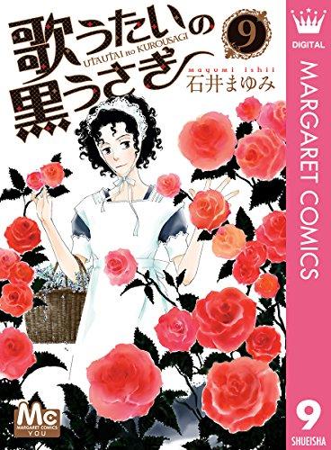 歌うたいの黒うさぎ 9 (マーガレットコミックスDIGITAL)