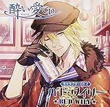 酔い愛CD キャラクターCD2 バド・ワイリー