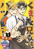 くま義兄さんは、バツイチ1 (♂BL♂らぶらぶコミックス)