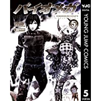 BIOMEGA 5 (ヤングジャンプコミックスDIGITAL)