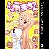 干物妹!うまるちゃん 2 (ヤングジャンプコミックスDIGITAL)