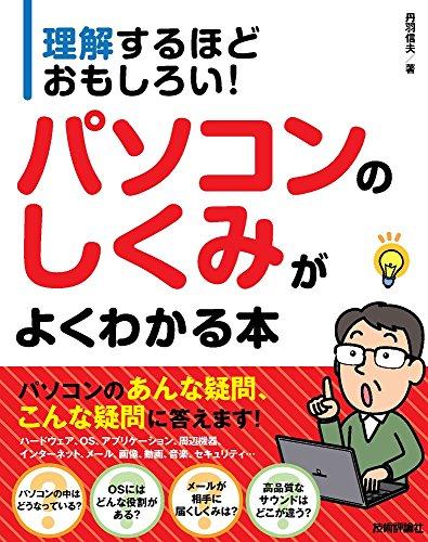 理解するほどおもしろい!  パソコンのしくみがよくわかる本