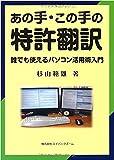 あの手・この手の特許翻訳―誰でも使えるパソコン活用術入門