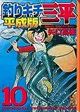 釣りキチ三平平成版 / 矢口 高雄 のシリーズ情報を見る