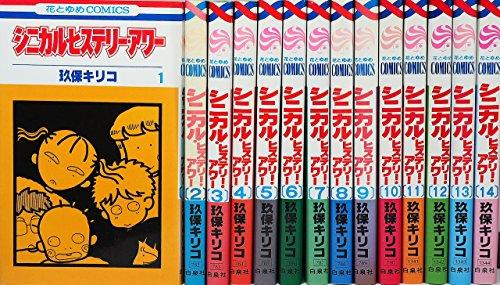 シニカル・ヒステリー・アワー コミック 全14巻完結セット (花とゆめCOMICS)
