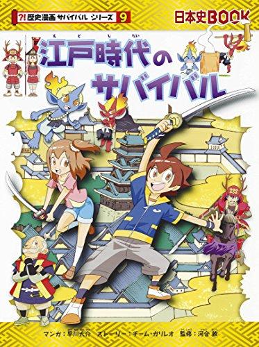 江戸時代のサバイバル (歴史漫画サバイバルシリーズ)の詳細を見る