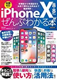 iPhone X/8/8 Plusがぜんぶわかる本 (洋泉社MOOK)