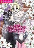 罪深き集い スキャンダルは恋のはじまり (エメラルドコミックス ハーモニィコミックス)